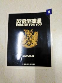 DX112283 英语全球通  8(一版一印)