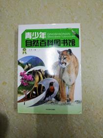 DX112267 青少年自然百科图书馆  下