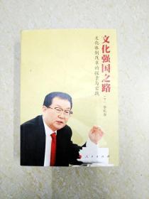 DX112263 文化强国之路 文化体制改革的探索与实践   下(一版一印)