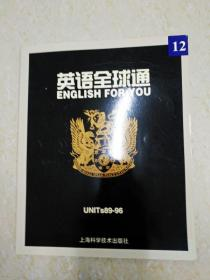 DX112250 英语全球通  12(一版一印)