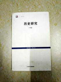 DX112248 历史研究  下卷