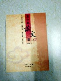 DX112246 五十年论文集   中册 广州市老人院【回顾历史·策划未来】系列丛书