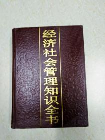 DX112222 经济社会管理知识全书  2