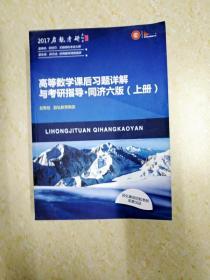 DX112220 2017 高等数学课后习题详解与考研指导·同济六版   上册