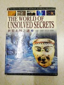 DX112206 世界未解之谜 上 宇宙魔法·大地谜团·自然之谜·史前探秘【铜版纸】(一版一印)