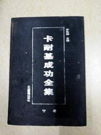 DX112201 卡耐基成功全集  中卷 (书侧有污渍)