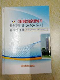 DX112195 《职业院校管理水平 提升行动计划(2015-2018年)》贯彻执行手册  2
