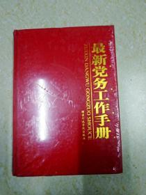 DX112193 最新党务工作手册  中(全新未拆封)