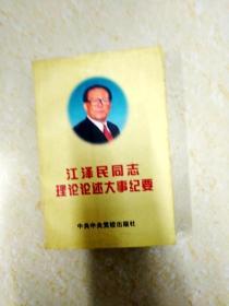 DX112181 江泽民同志理论论述大事纪要  下