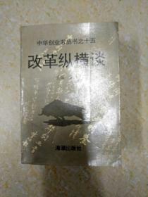 DX112144 中华创业者丛书之十五  改革纵横谈  下(一版一印)
