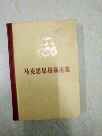 DX112141 马克思恩格斯选集   第四卷