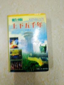 DX112096 新编上下五千年 3   【珍藏本】