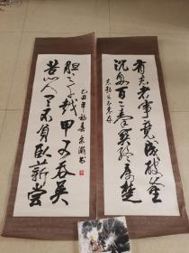 浙江苍南已故名家:叶宗潮 书法2张 含画册