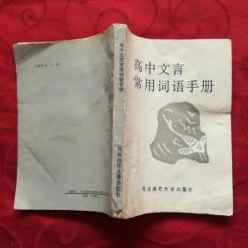 高中文言常用词语手册