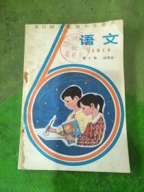 全日制六年制小学课本语文第十册试用本