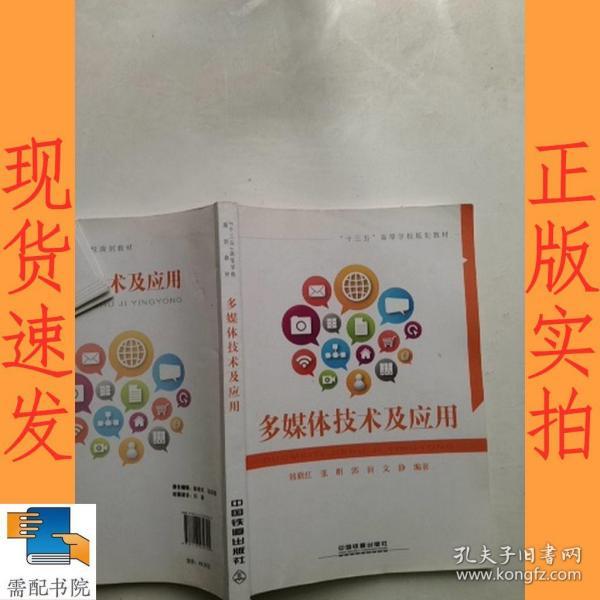 """多媒体技术及应用/""""十三五""""高等学校规划教材"""
