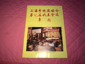 上海市佛教协会第七届代表会议专刊(扉页附黑白照片复印件一张,尺寸:53*18.5厘米)