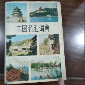中国名胜词典..