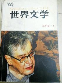 9180 世界文学总第340期含日本当代战争文学述评/父亲是一座即将倾塌的房子/打谷场上的五彩纸屑/等