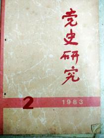 """9185 党史研究1983/2含关于""""福建事变""""几个问题的探讨/三大纪律八项注意的历史演变/红三军团一打长沙的再探讨等"""