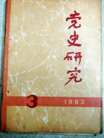 9186 党史研究1983/3含陕甘宁边区实行减租减息政策的历史考察/论张闻天同志遵义会议的转变等
