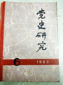 9189 党史研究1983/6含毛泽东在领导秋收起义中对党的思想理论贡献/五四前后毛泽东对改造中国途径的探索等