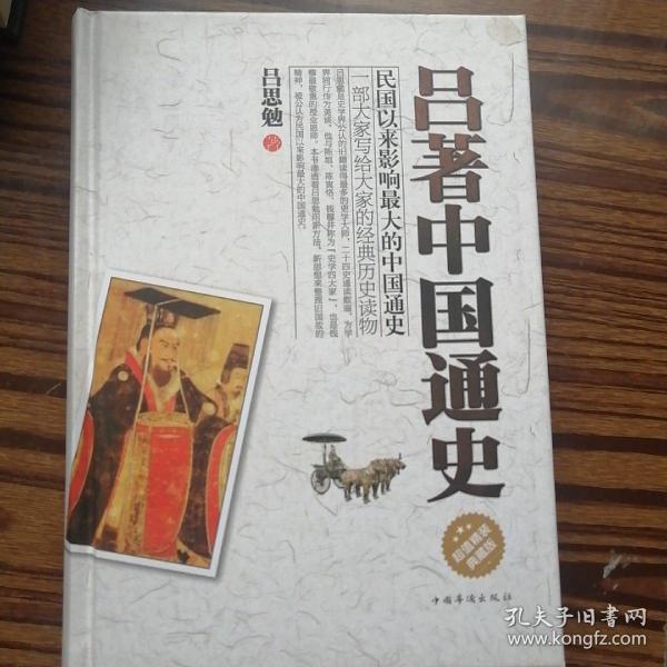 吕著中国通史(超值精装典藏版)
