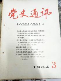 9215 党史通讯1984/3含李运昌同志谈冀东人民抗日斗争/毛泽东思想的历史发展/党的建设的重要历史文献等