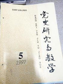 9226 党史研究与教学总第137期含大革命时期湖南、湖北两省农民运动研究/双百方针的历史革命运及其启示等