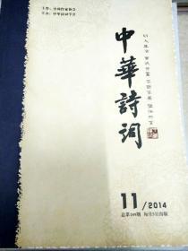 9238 中华诗词总第189