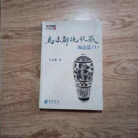 马未都说收藏、陶瓷篇(1)