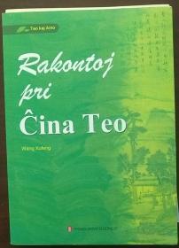 Rakontoj pri China Teo  中国茶谣