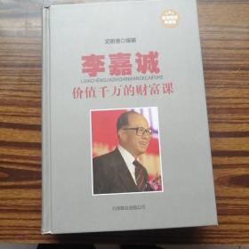 李嘉诚价值千万的财富课(超值精装典藏版)