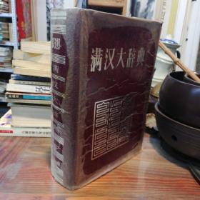 满汉大辞典    辽宁民族出版社大16开精装本1993年一版一印仅印1000册