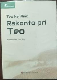 Teo kaj Amo.Rakonto pri Teo 茶与爱.茶的故事
