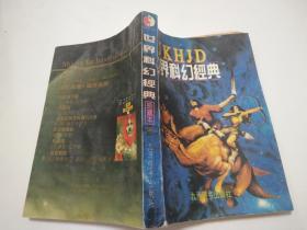 世界科幻经典珍藏本