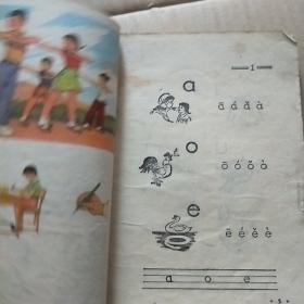 全日制十年制学校小学课本  语文第一册   (1979年)