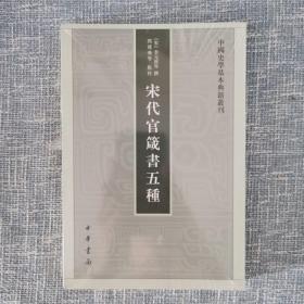 宋代官箴书五种(中国史学基本典籍丛刊)
