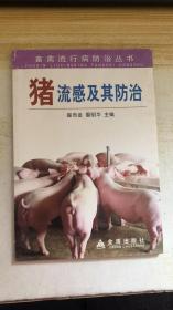 猪流感及其防治