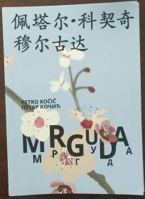 穆尔古达(Mrguda)