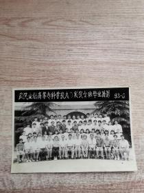 老照片(武汉金融高等专科学校九0级农金班毕业留影)