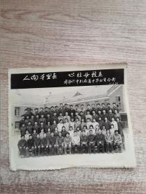 老照片(齐市六中81届高中毕业生合影)