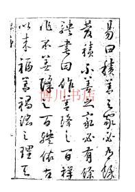 【复印件】新镌古本批评三世报隔帘花影
