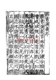 【复印件】唐书志传通俗演义