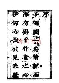 【复印件】幻中真一(五册)