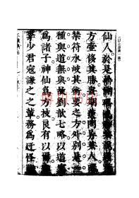 【复印件】烈圣传一(五册)