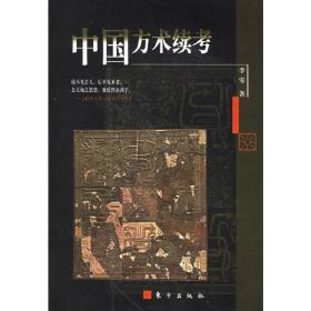 中国方术续考 李零 著 9787506015066 东方出版社 正版图书