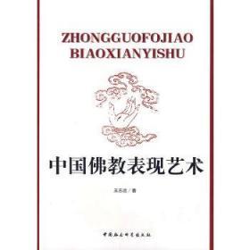 中国佛教表现艺术 王志远  著 9787500458869 中国社会科学出版社 正版图书