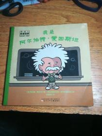 我是阿尔伯特•爱因斯坦
