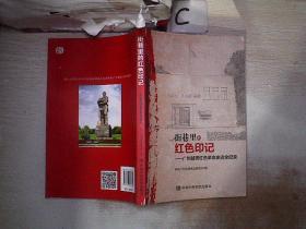 街巷里的红色印记——广州越秀红色革命史迹全纪录..·